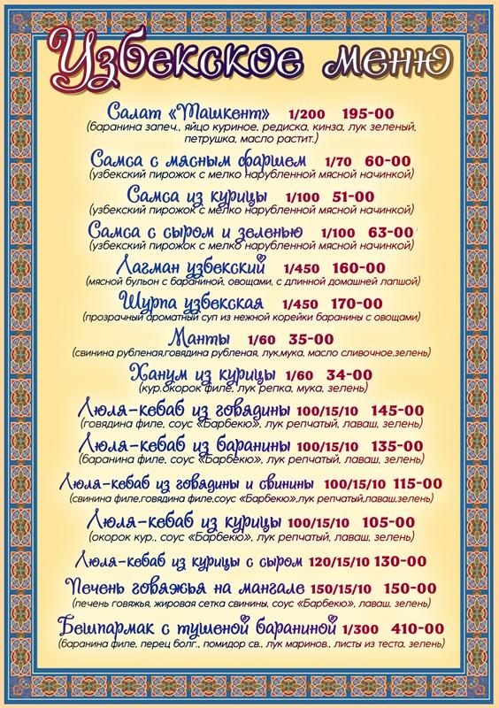 Узбекское меню в кафе Вираж
