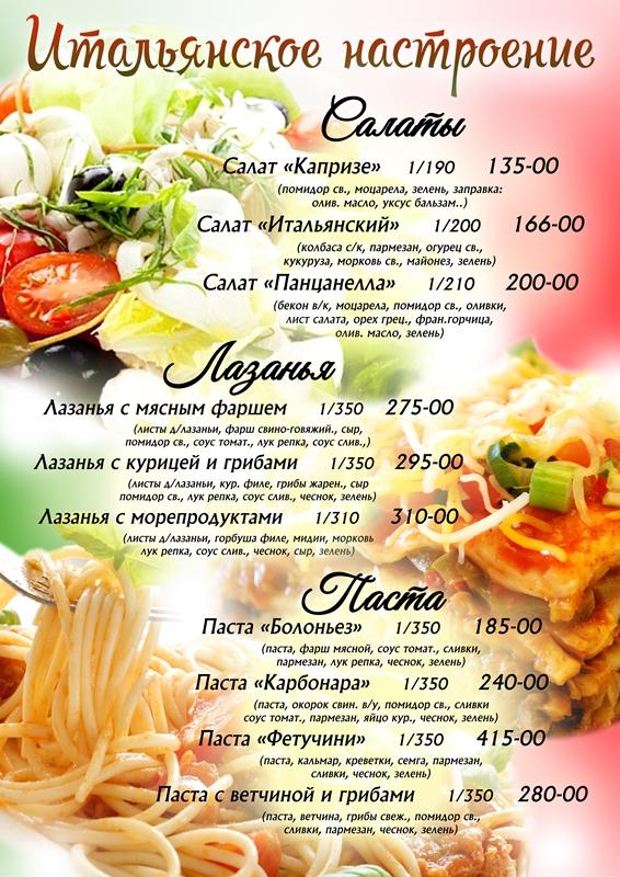 Итальянские блюда в кафе Вираж